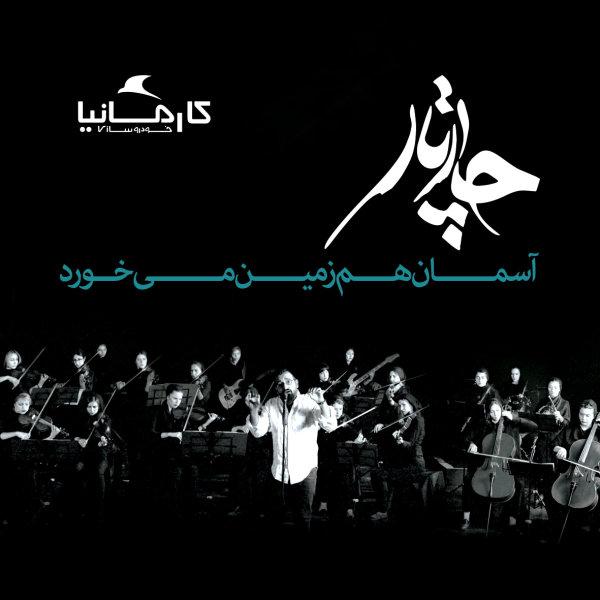 Chaartaar - Aseman Ham Zamin Mikhorad (Acoustic)