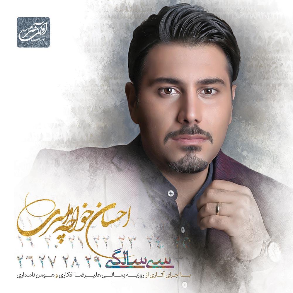 Ehsan Khajeh Amiri - 30 Salegi 01