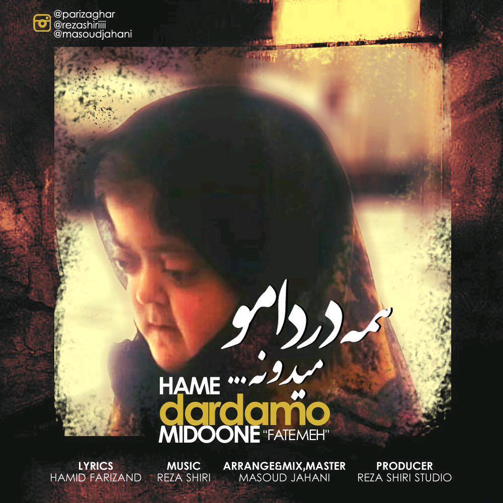 Fatemeh - Hame Dardamo Midoone