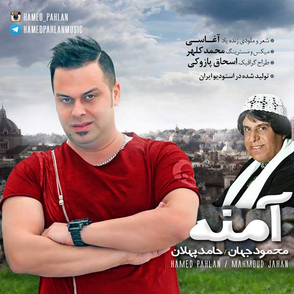 Hamed Pahlan - Amene (Ft Mahmood Jahan)