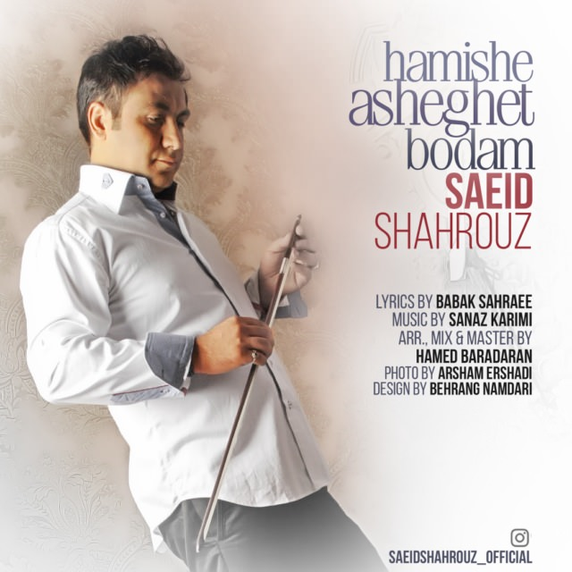 Saeid Shahrouz - Hamishe Asheghet Boodam