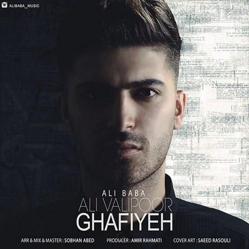 ali-baba-ghafiyeh-1