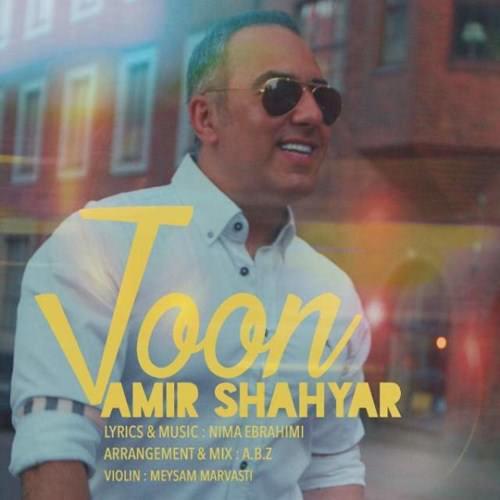 amir-shahyar-joon-1