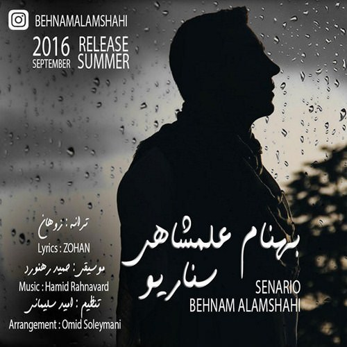 behnam-alamshahi-senario-2