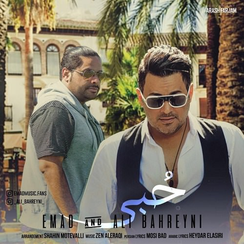 emad-hobi-ft-ali-bahreyni-1