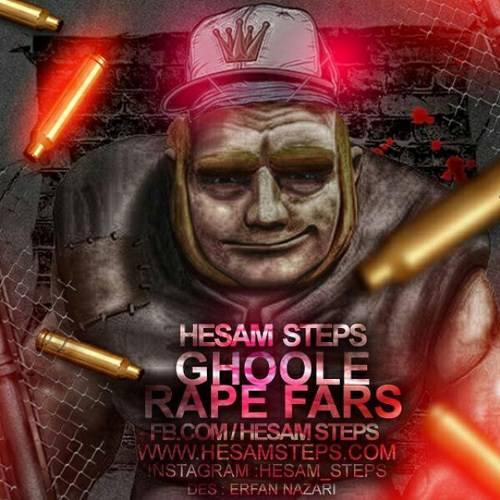 hesam-steps-ghole-rap-fars-1