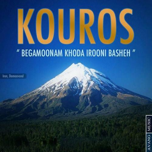 kouros-be-gamoonam-khoda-irooni-basheh-1
