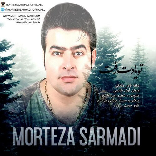 morteza-sarmadi-to-yadet-raft-1
