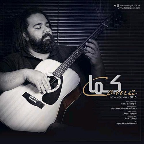 reza-sadeghi-koma-new-version-1