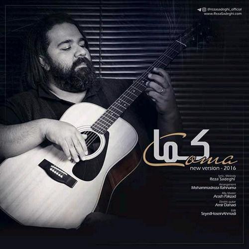 reza-sadeghi-koma-new-version-1