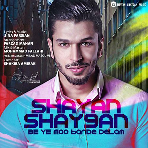 shayan-shaygan-be-ye-moo-bande-delam