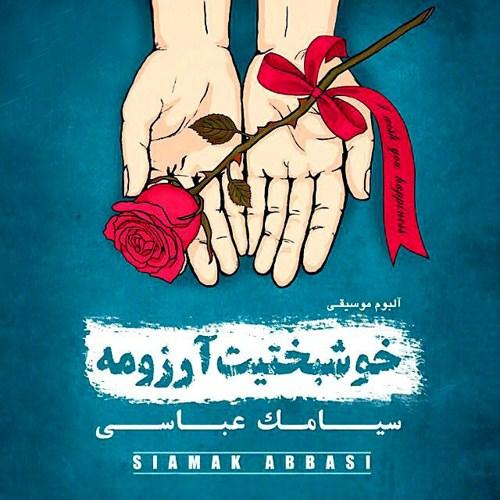 Siamak-Abbasi-Khoshbakhtit-Arezomeh