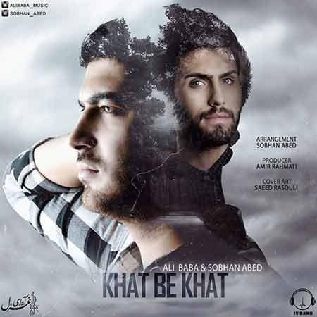 ali-baba-khat-be-khat-ft-sobhan-abed-1