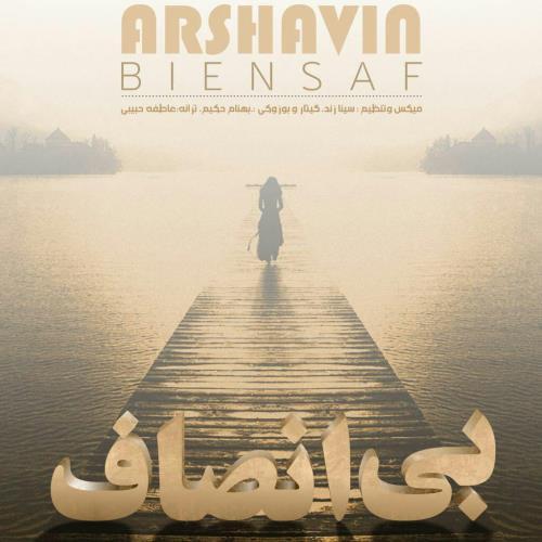arshavin-bi-ensaf