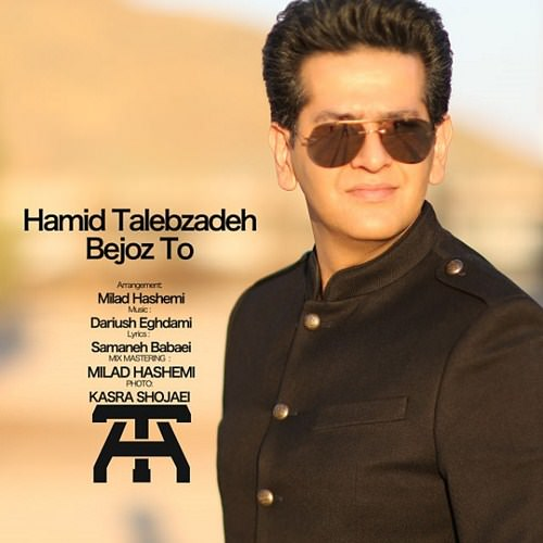 hamid-talebzadeh-bejoz-to-1