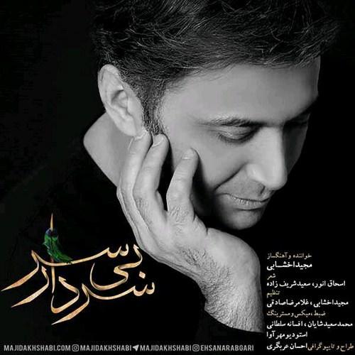 majid-akhshabi-sardar-bi-sar-1
