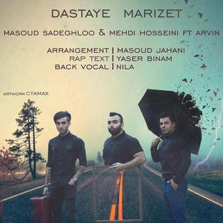masoud-sadeghloo-mehdi-hosseini-dastaye-mariz-ft-arvin