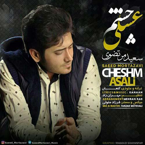 saeed-mortazavi-cheshm-asali