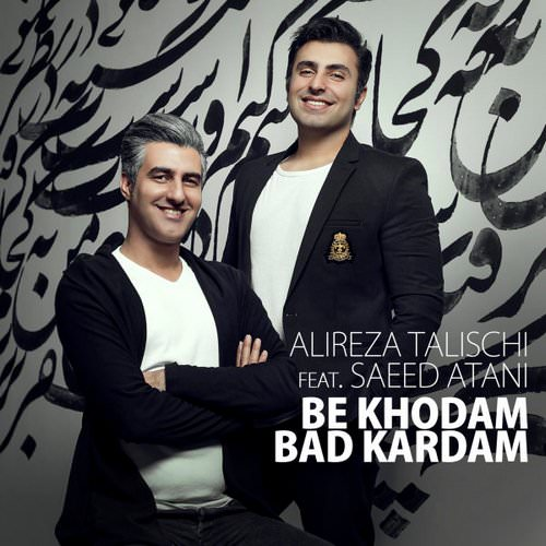 alireza-talischi-be-khodam-bad-kardam-ft-saeed-atani-1