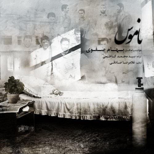 behnam-safavi-namoos-1