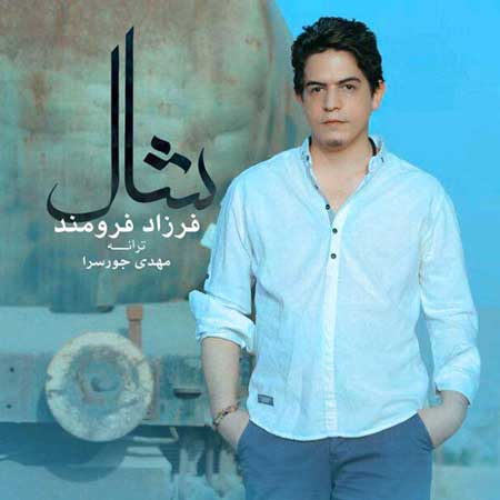 farzad-faroomand-shal