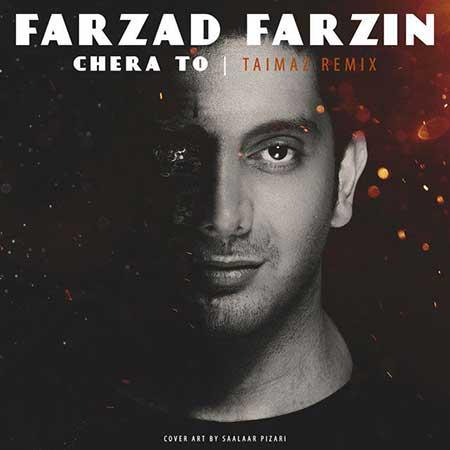 farzad-farzin-chera-to-remix