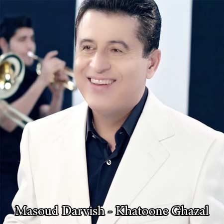 masoud-darvish-khatoone-ghazal