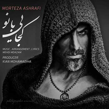 morteza-ashrafi-kojaei-banoo-copy