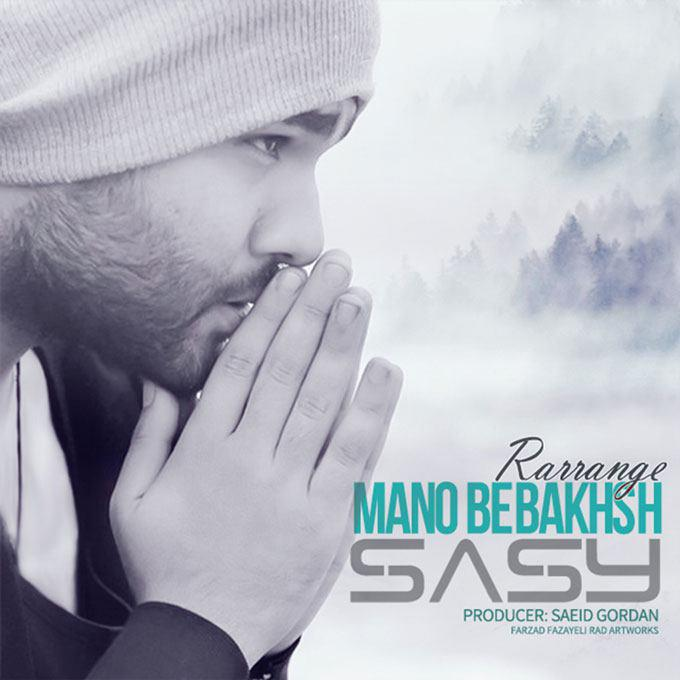 sasan-yafte-mano-bebakhsh-new-version