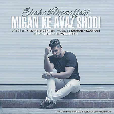 shahab-mozaffari-migan-ke-avaz-shodi