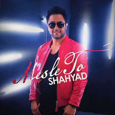 shahyad-mesle-to-1024x1024