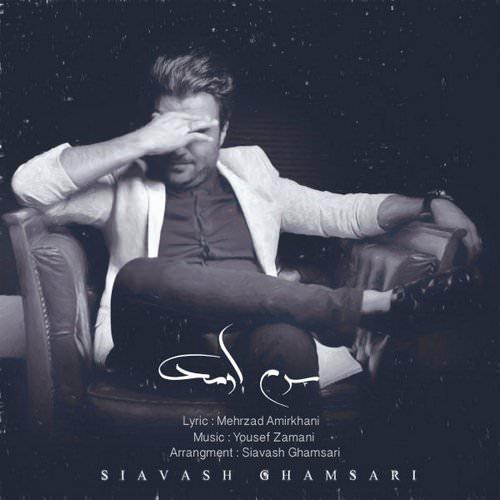siavash-ghamsari-saram-omad-1