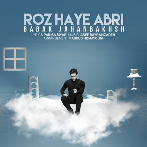 babak-jahanbakhsh-roozhaye-abri-1