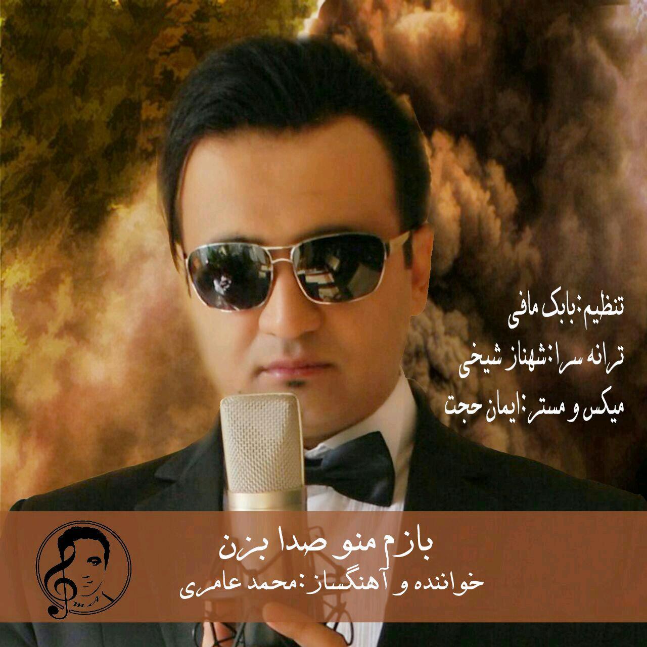 Mohammad Ameri - Bazam Mano Seda Bezan